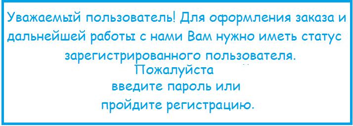 Защищено: КОРЗИНА